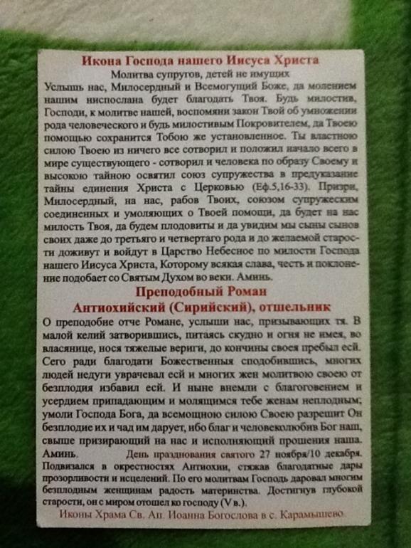 Молитва о прошении детей у божьей матери всё на нашем сайте dekorsam.ru