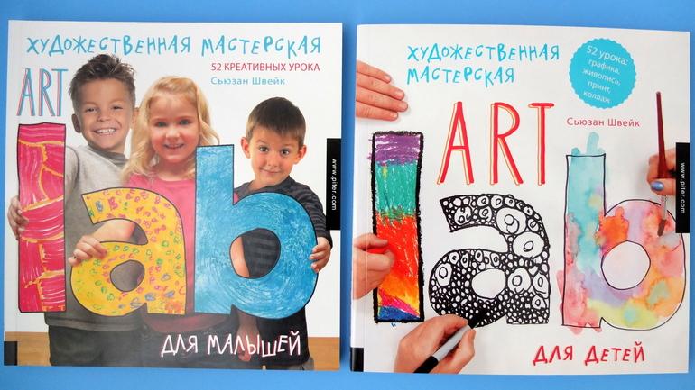 Художественна мастерская для малышей и для детей, Сьюзан Швейк