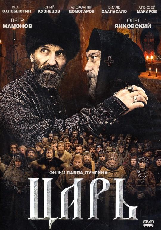 Валерий гришко в роли патриарха никона в фильме
