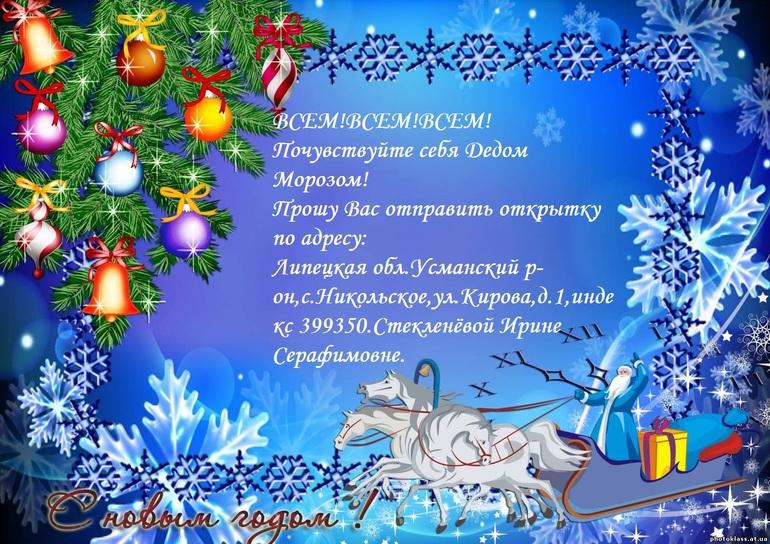 Новогодняя рамка для поздравления