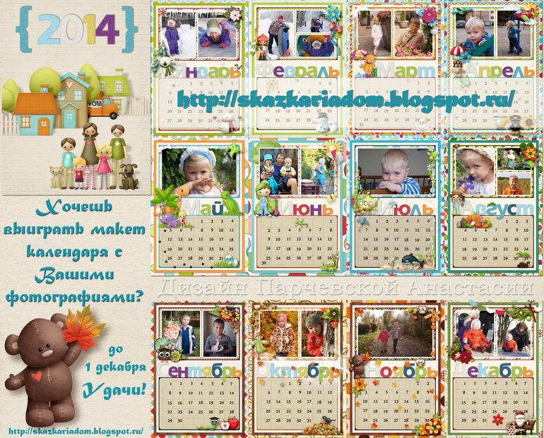 Конфетка - детский календарь)