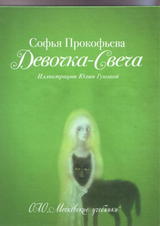 Девочка свеча софья прокофьева скачать книгу бесплатно