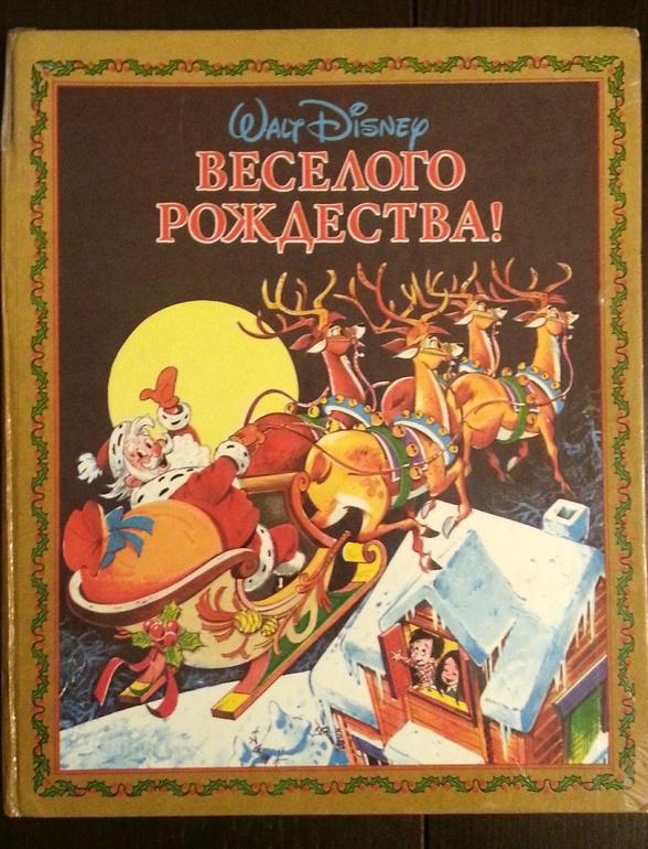 Книга веселого рождества уолт дисней скачать