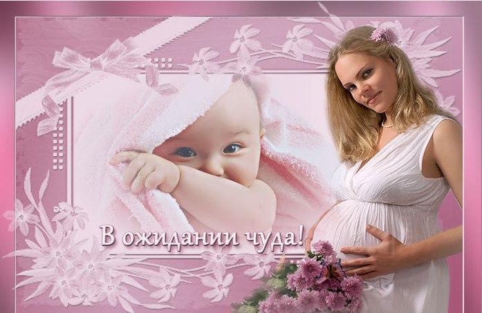 Поздравление будущей мамы с днём рождения 682