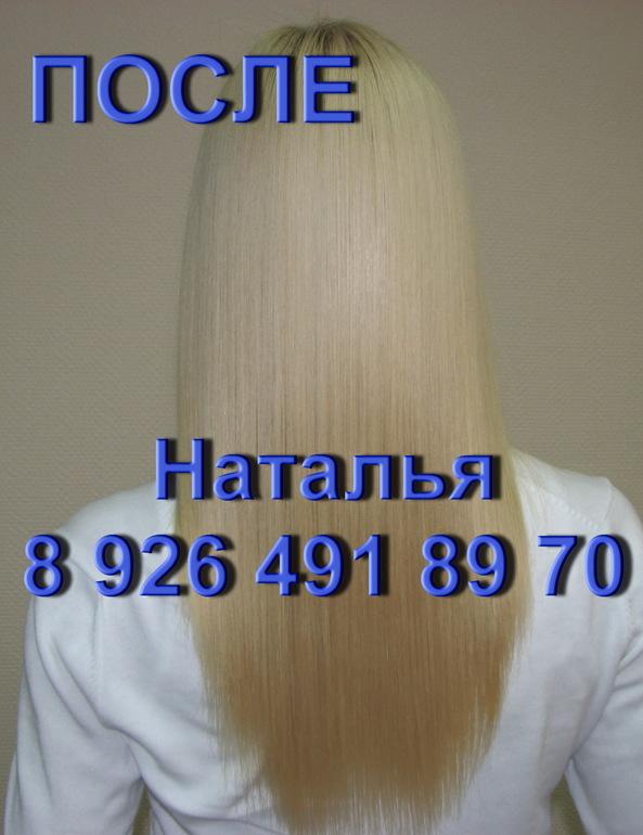 Кератиновое выпрямление, восстановление разглаживание и лечение волос Keratin Complex Coppola