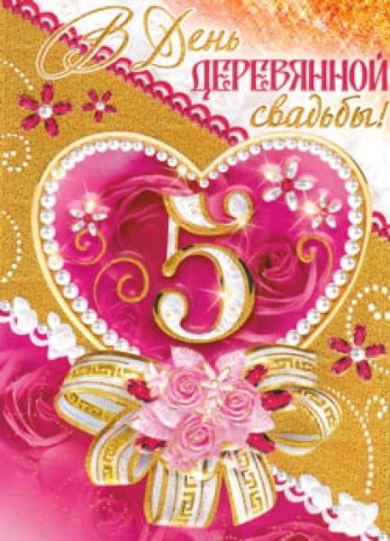 Поздравление с пятилетием супружеской жизни