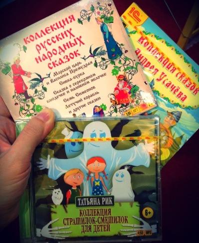 Аудиокниги (для детей 4,5-7 лет)