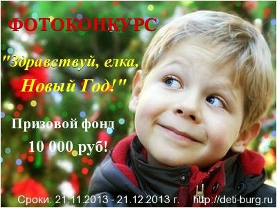 Фотоконкурс «Здравствуй, елка, Новый Год»!