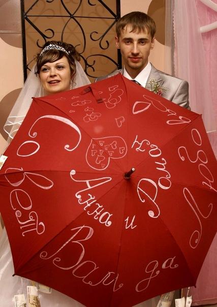 Поздравление на свадьбу денежный зонт стих
