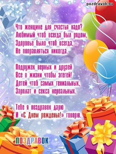 Стихи с днем рождения для женщины красивые  бугага