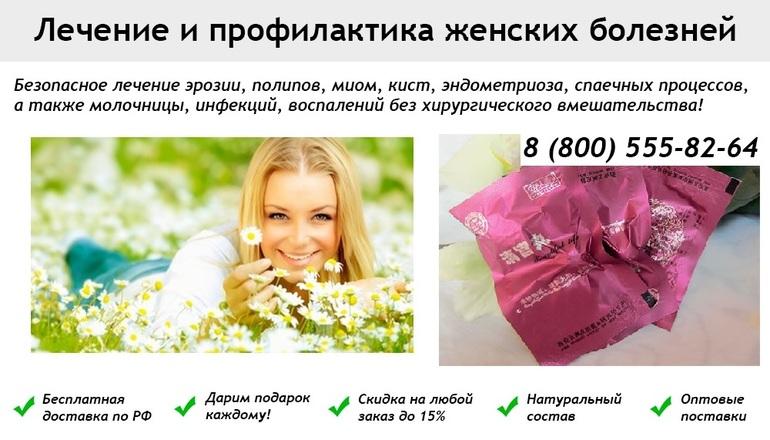 Лечение и профилактика женских заболеваний