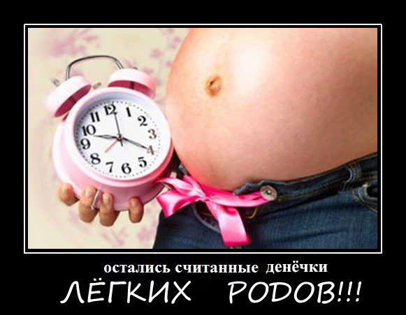 Что пожелать беременным перед родами 59