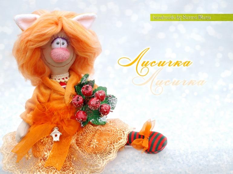 Озорная лисичка)))