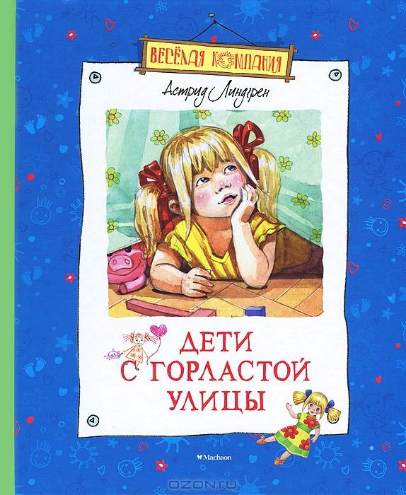 Рисунки по книгам астрид