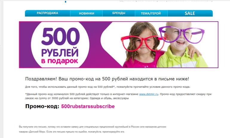 Детский мир 500 рублей в подарок 2017 457