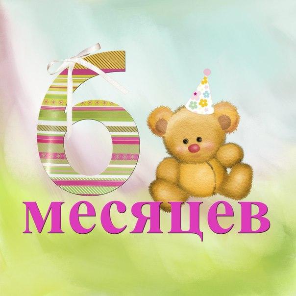 Шесть месяцев ребенку поздравления