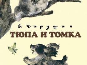 Евгений Чарушин Тюпа и Томка