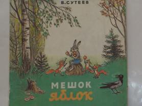 Сутеев Мешок яблок 1986
