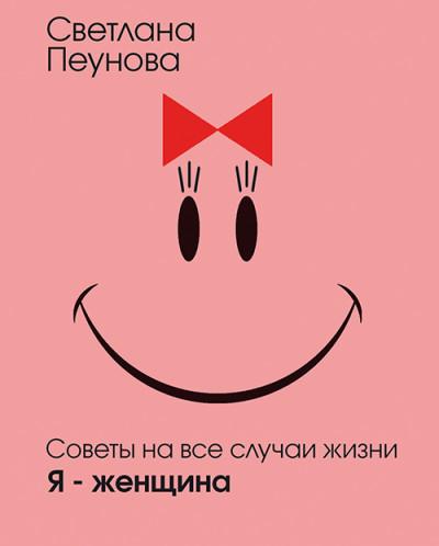 Я - женщина. С.Пеунова