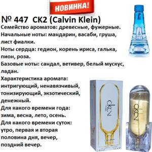 447 аромат направления CK2 (Calvin Klein ) (100 мл)
