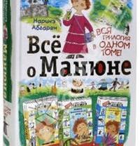 Книга Все о Манюне