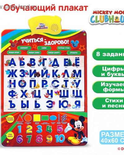 """Плакат электронный """"Учиться - Здорово!"""", Микки Маус и друзья"""