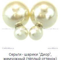 Серьги-шарики в стиле Dior
