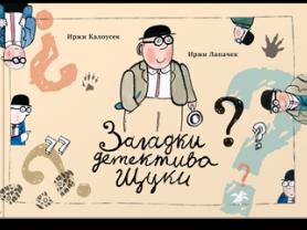 Иржи Лапачек Загадки детектива Щуки (комиксы)