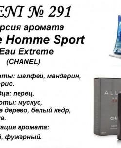 291 аромат направления Allure Home Sport Extreme men (100 мл