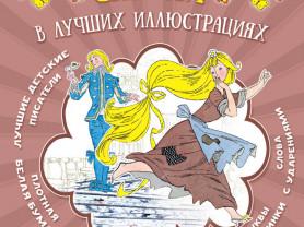 Перро Гримм Волшебные сказки Худ. Булатов Васильев