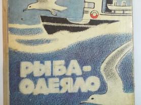 Золотовский Рыба-одеяло Худ. Харкевич 1980
