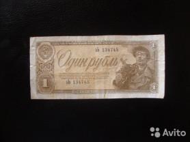 Банкнота 1 рубль 1938 года.