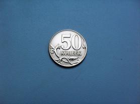 50 Копеек 2010 год М Россия