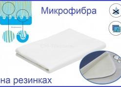 Непромокаемый наматрасник Микрофайбер 180х200,4-е резинки