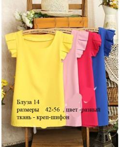 Блуза 14