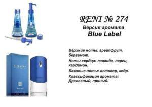 274 аромат направления GIVENCHY Blu Label (100 мл)