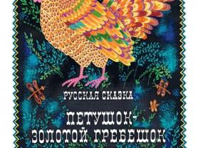 Петушок - золотой гребешок Худ. Вера Павлова