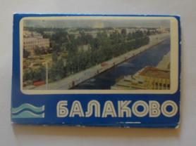 город Балаково. комплект 12 открыток 1983 г.