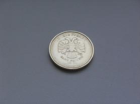 Монета 10 Рублей ММД Брак Без года выпуска