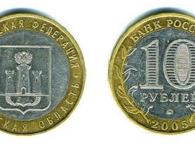 Монета 10 рублей 2005 год Орловская область ММД
