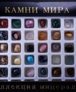 """КОЛЛЕКЦИЯ КАМНИ МИРА """"56 МИНЕРАЛОВ"""", 20Х16Х1 СМ"""