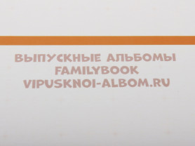 Выпускные альбомы FAMILYBOOK