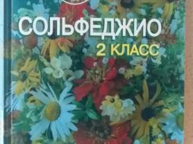 Сольфеджио 2 класс. Автор Варламова