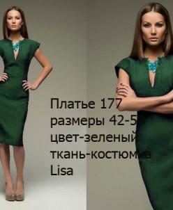 Платье 177