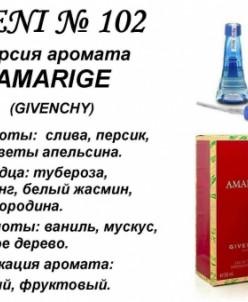 Amarige (Givenchy) 100мл