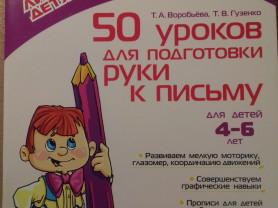 50 уроков для подготовки к письму для детей 4-6