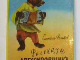 Филатов Рассказы дрессировщика Худ. Каюков 1980