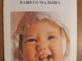 Книга Hipp Первый год жизни вашего малыша