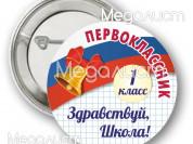 """Значок  Первоклассник """"Здравствуй, школа!"""""""
