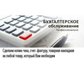 НДС с подтверждением, бухгалтерские услуги
